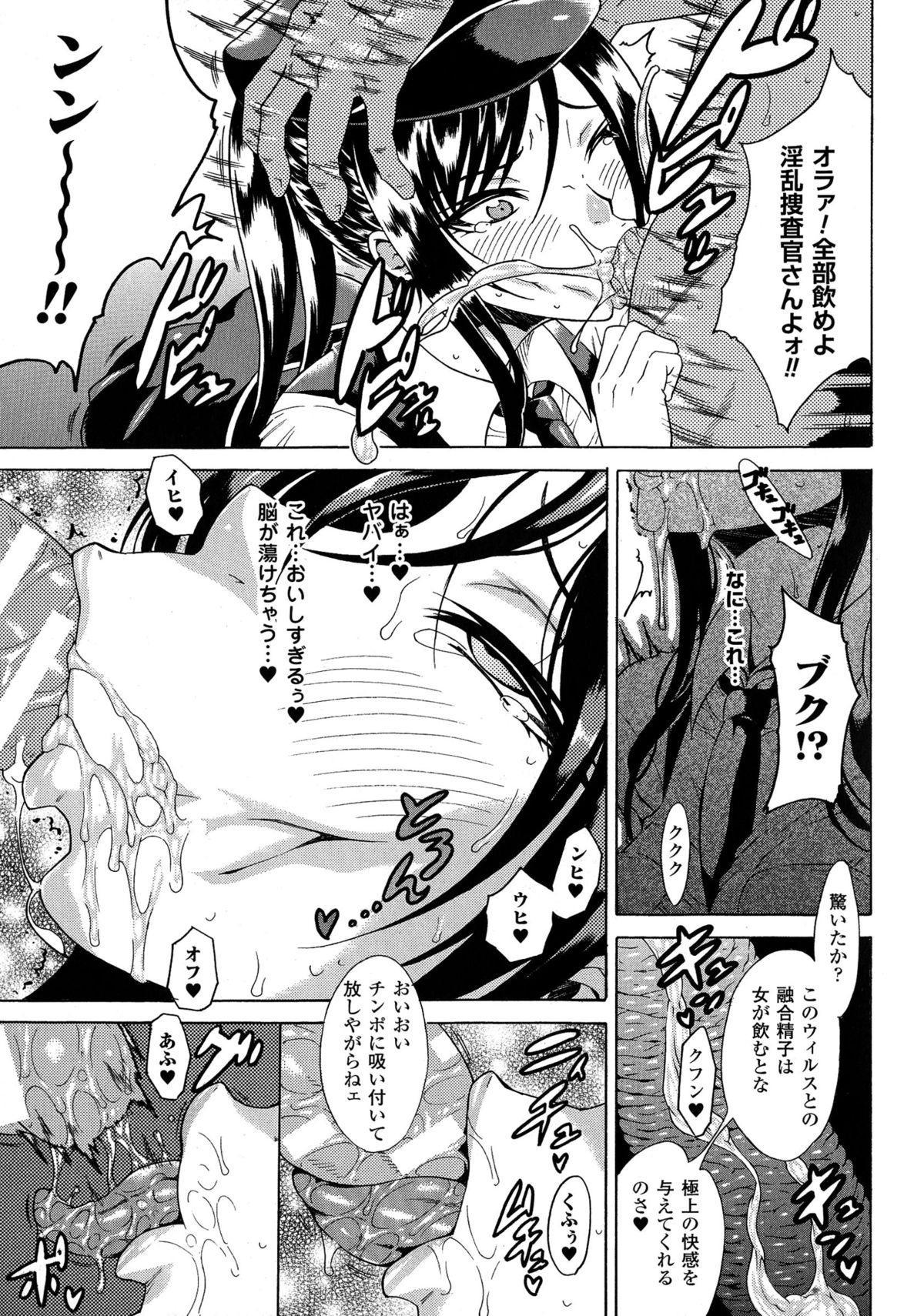 Kachiki na Onna ga Buzama na Ahegao o Sarasu made 32