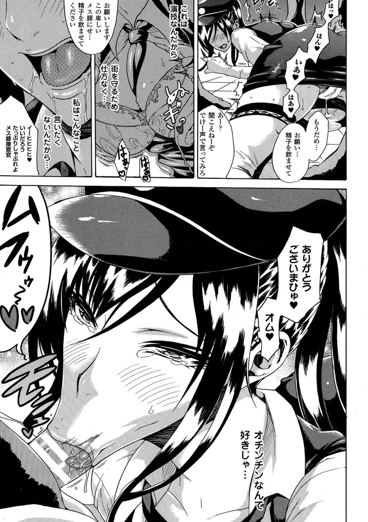 Kachiki na Onna ga Buzama na Ahegao o Sarasu made 36