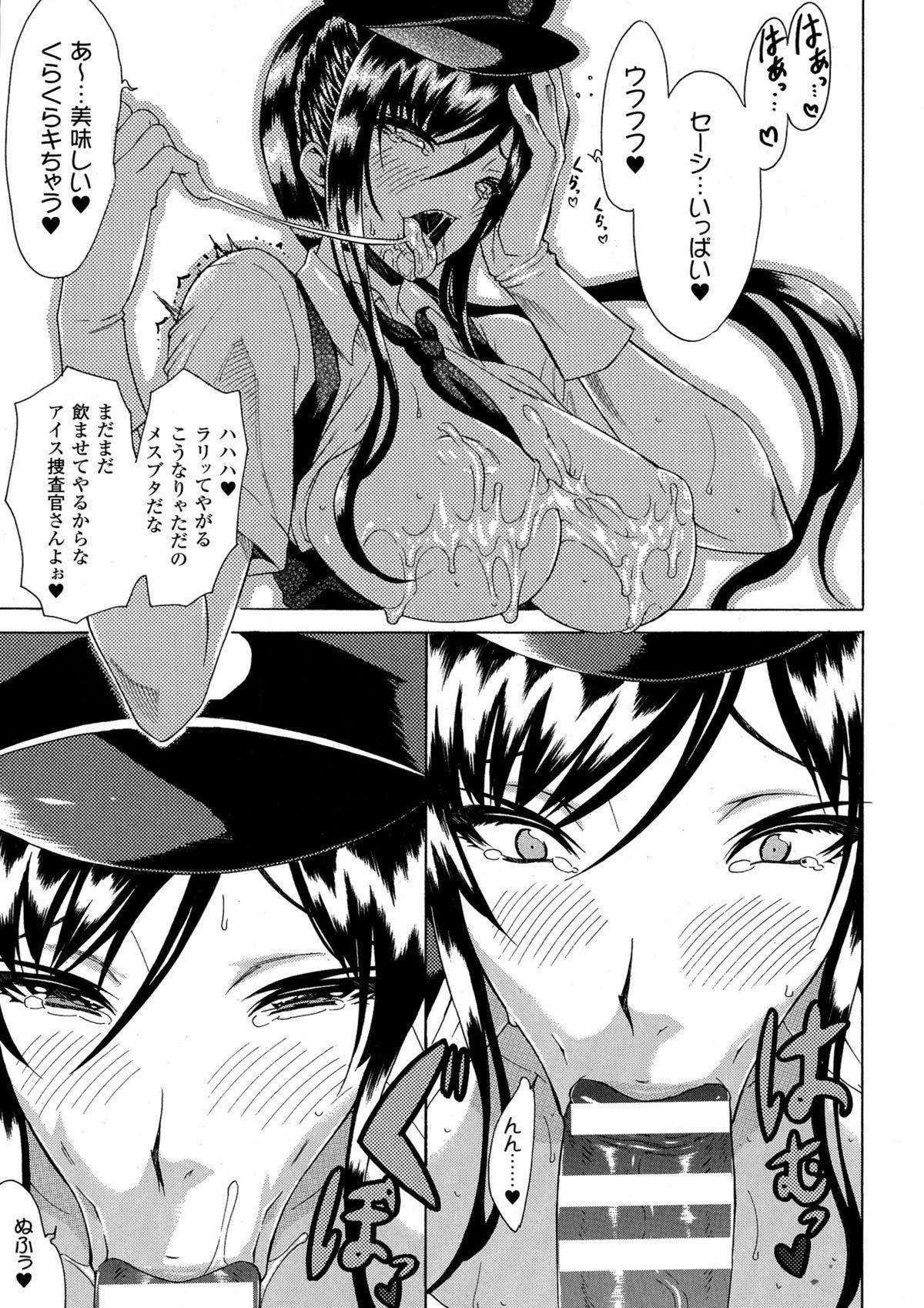 Kachiki na Onna ga Buzama na Ahegao o Sarasu made 40