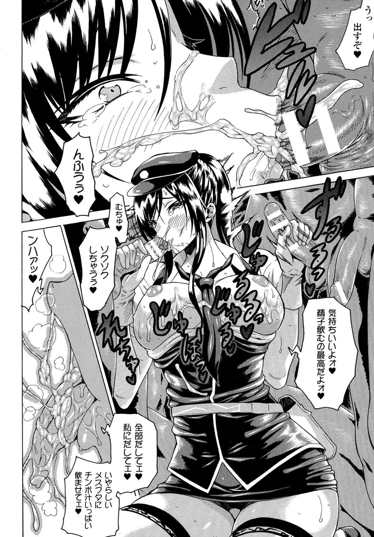 Kachiki na Onna ga Buzama na Ahegao o Sarasu made 41