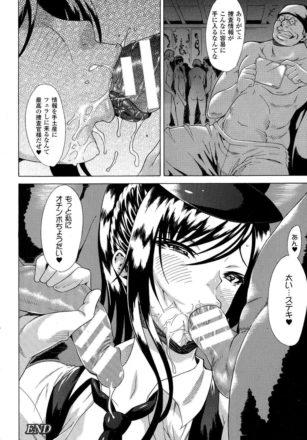 Kachiki na Onna ga Buzama na Ahegao o Sarasu made 43