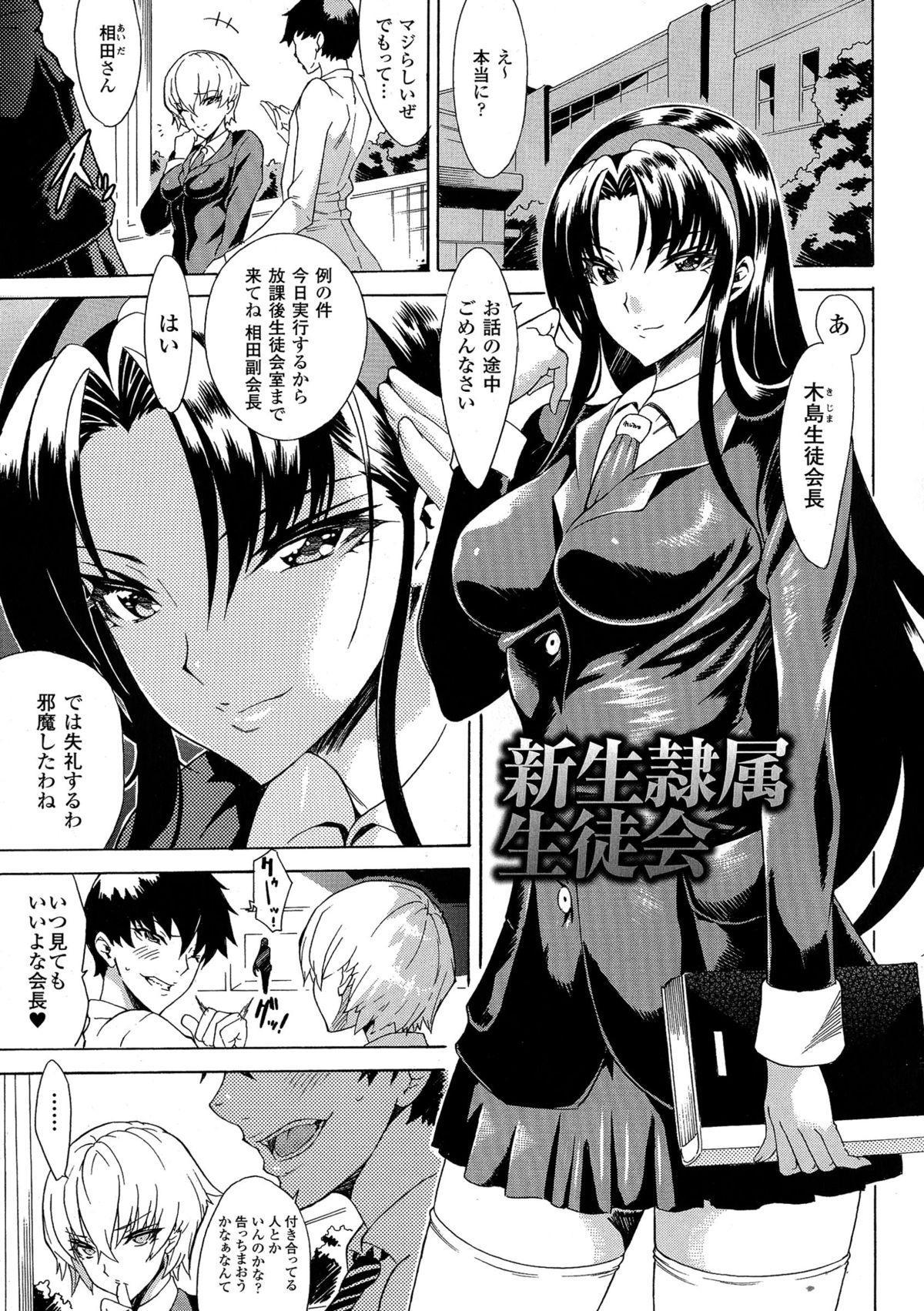 Kachiki na Onna ga Buzama na Ahegao o Sarasu made 44