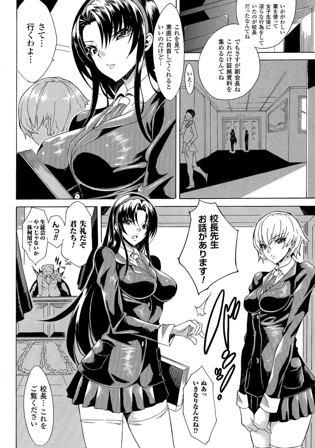 Kachiki na Onna ga Buzama na Ahegao o Sarasu made 45