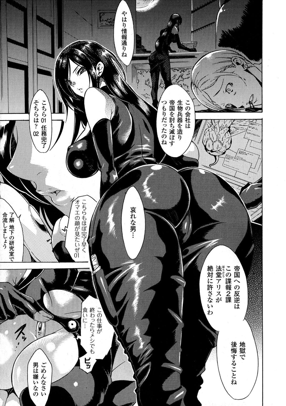 Kachiki na Onna ga Buzama na Ahegao o Sarasu made 4