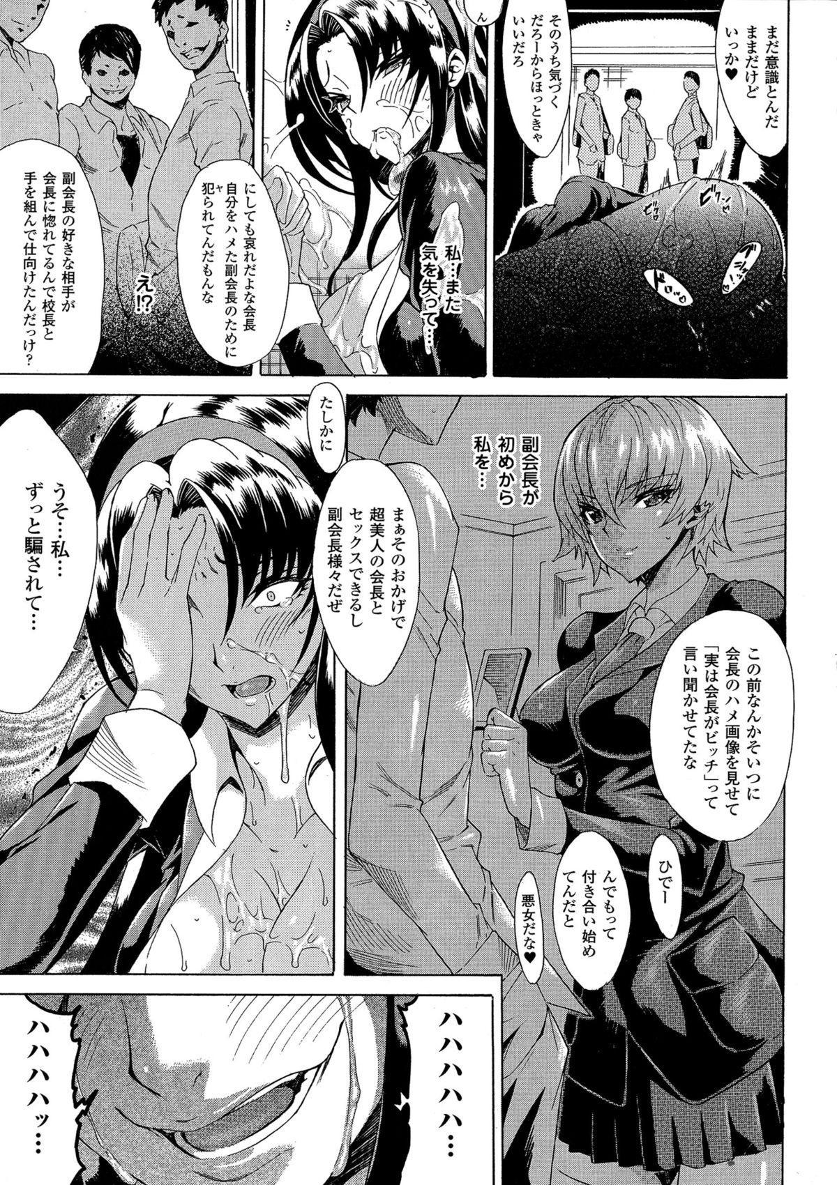 Kachiki na Onna ga Buzama na Ahegao o Sarasu made 52