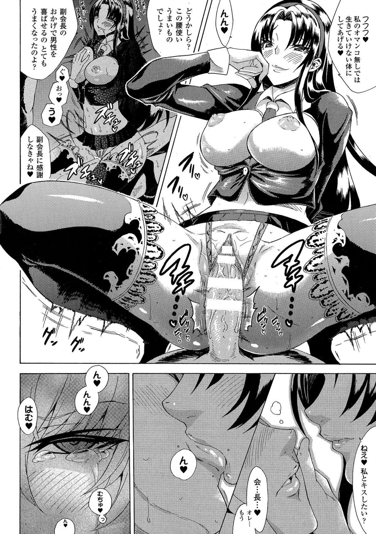 Kachiki na Onna ga Buzama na Ahegao o Sarasu made 57