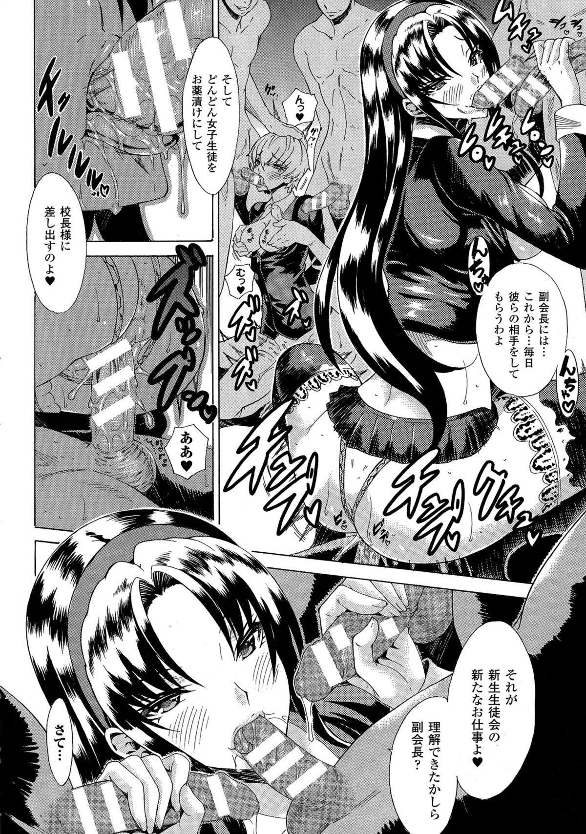 Kachiki na Onna ga Buzama na Ahegao o Sarasu made 59