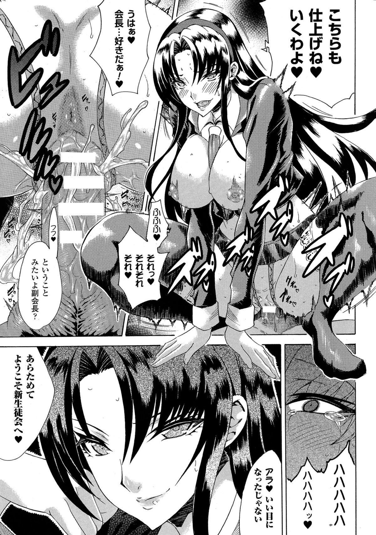 Kachiki na Onna ga Buzama na Ahegao o Sarasu made 60