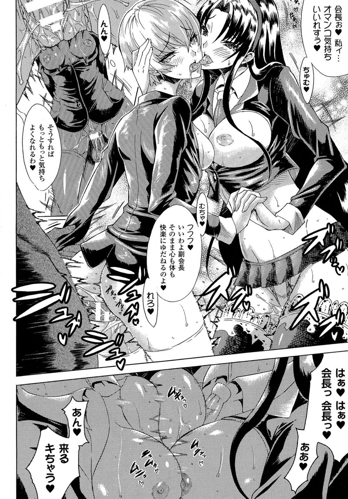 Kachiki na Onna ga Buzama na Ahegao o Sarasu made 61