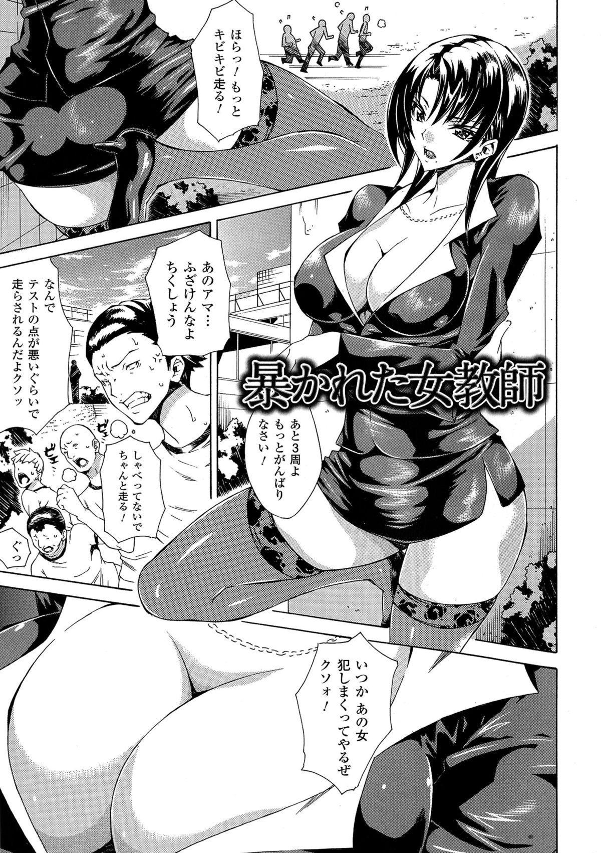 Kachiki na Onna ga Buzama na Ahegao o Sarasu made 64