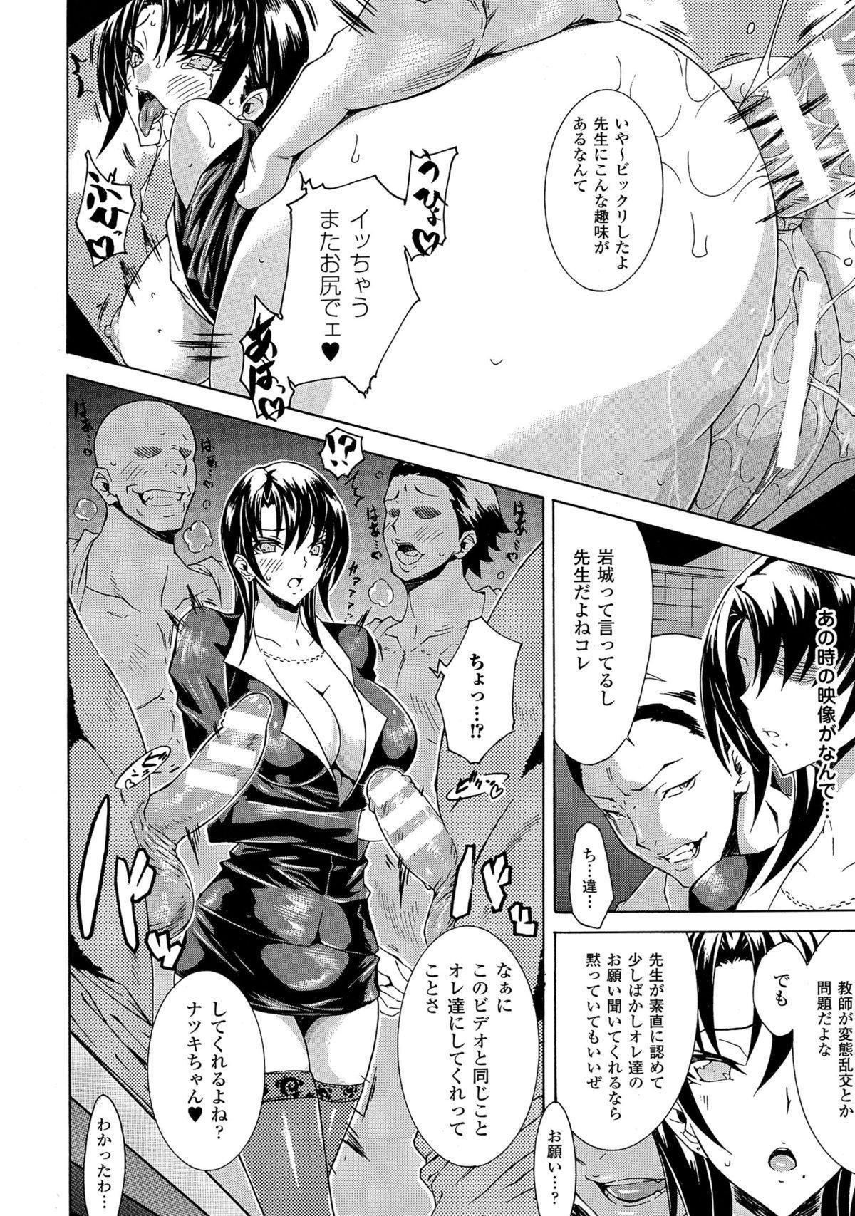 Kachiki na Onna ga Buzama na Ahegao o Sarasu made 67