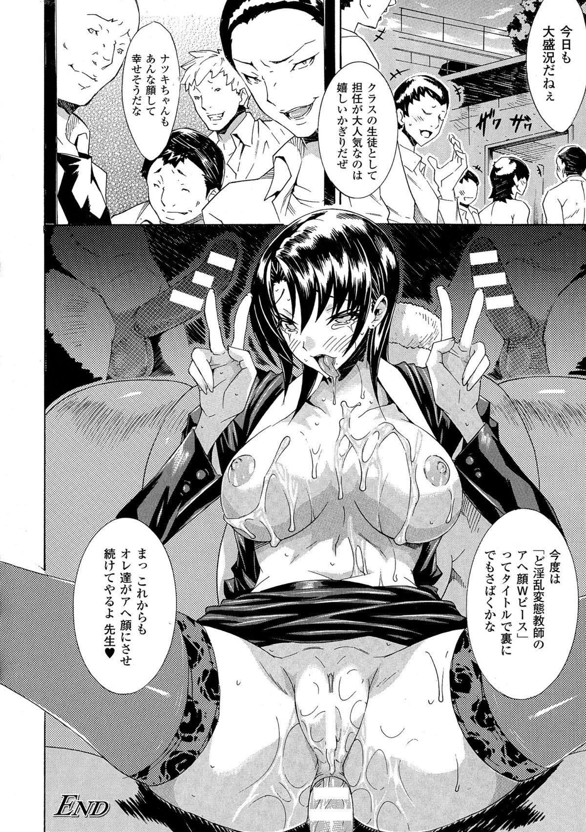 Kachiki na Onna ga Buzama na Ahegao o Sarasu made 81