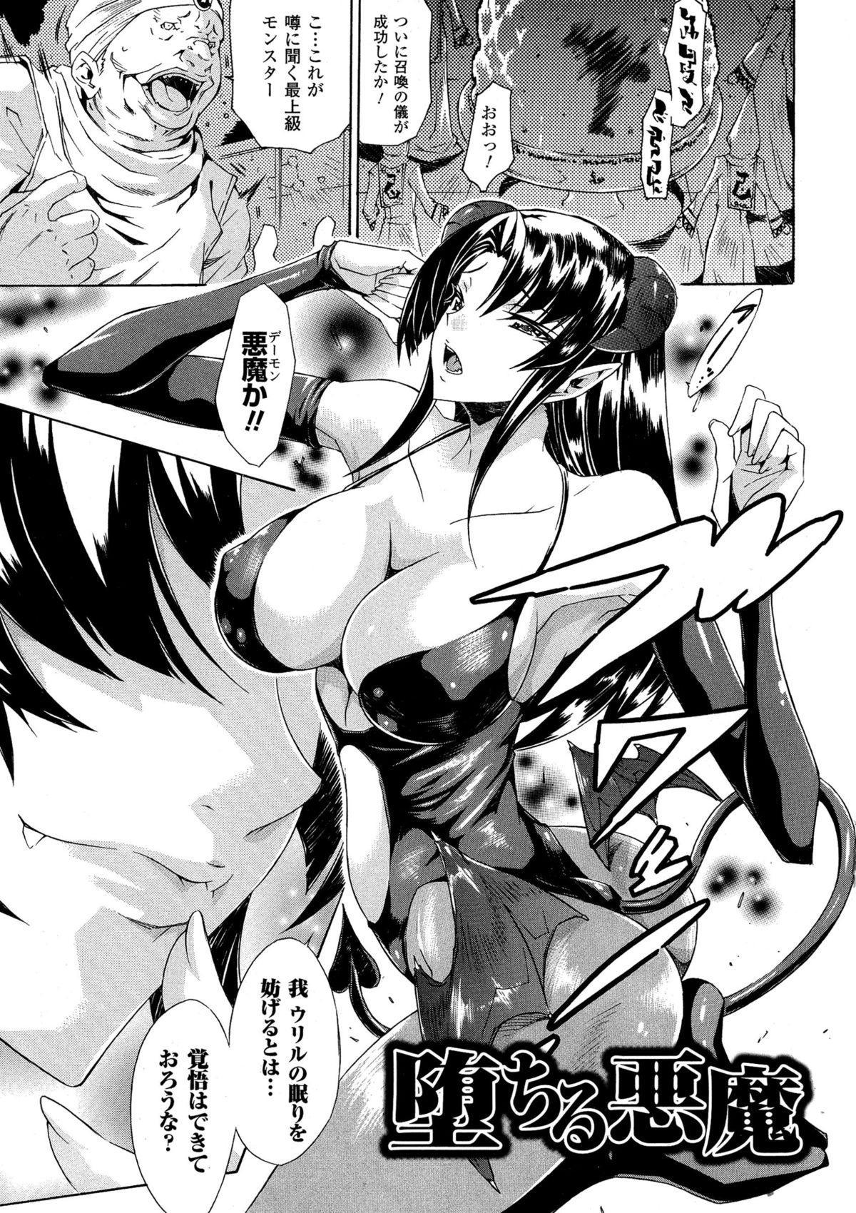 Kachiki na Onna ga Buzama na Ahegao o Sarasu made 82