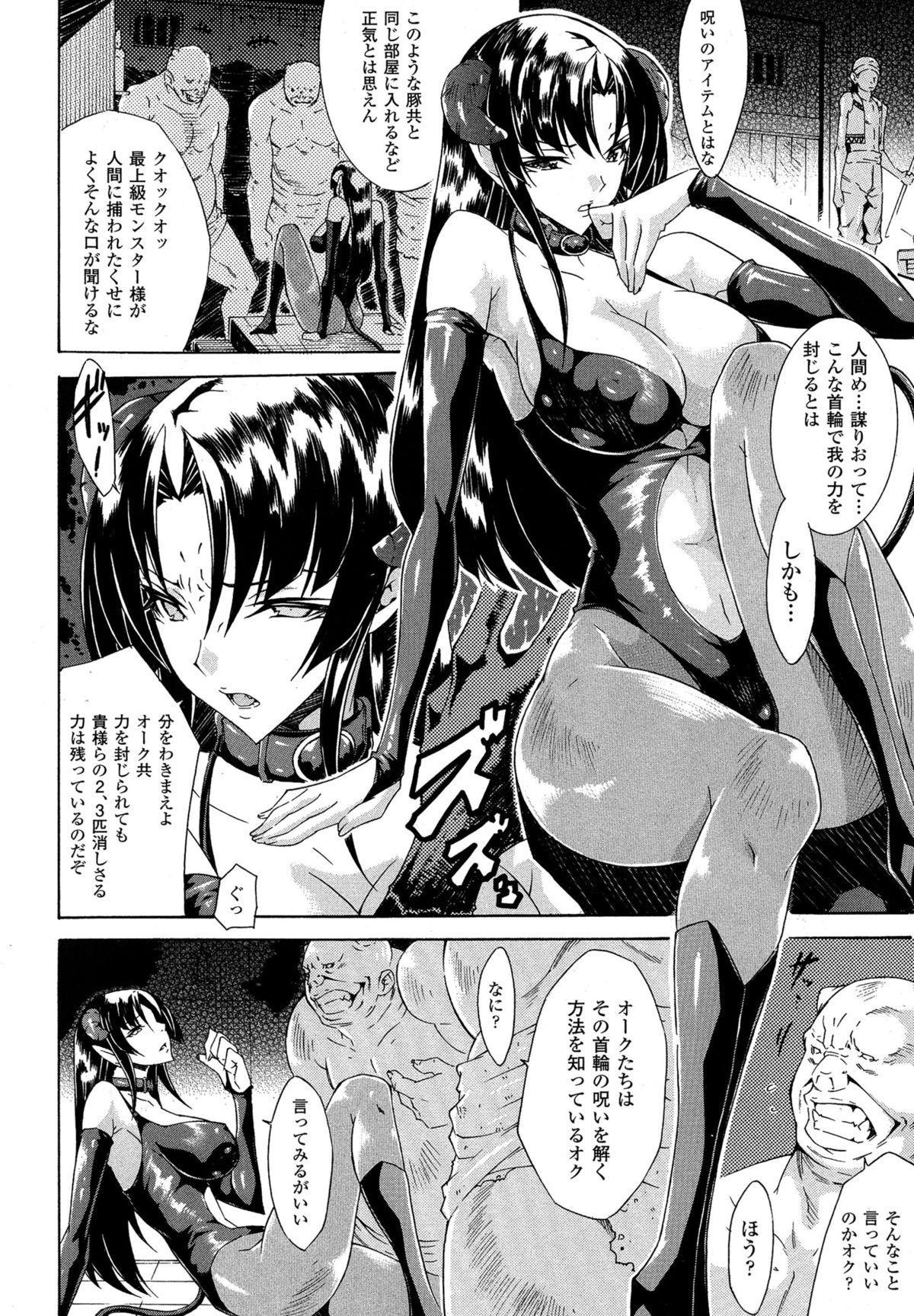 Kachiki na Onna ga Buzama na Ahegao o Sarasu made 85