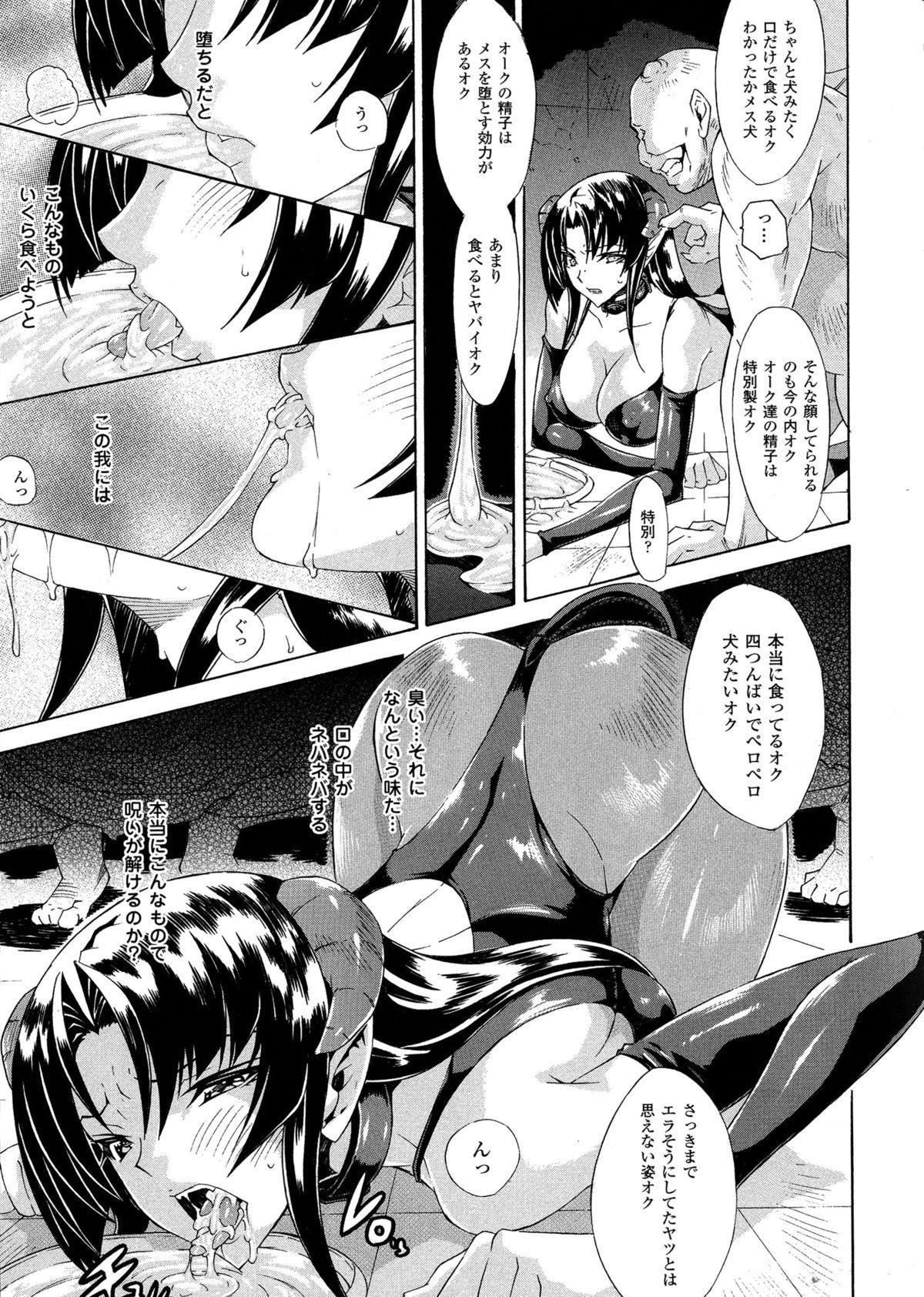 Kachiki na Onna ga Buzama na Ahegao o Sarasu made 88
