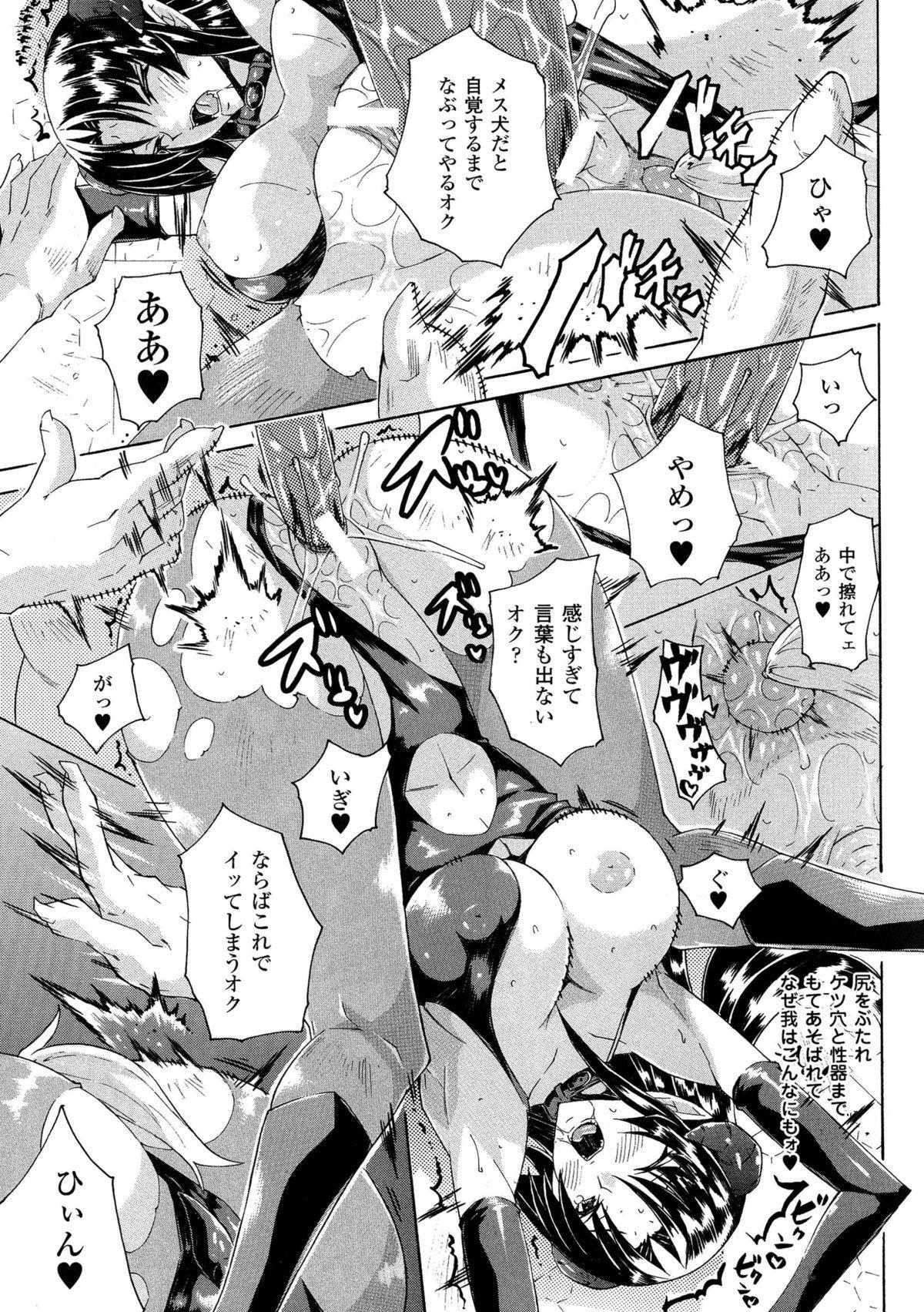Kachiki na Onna ga Buzama na Ahegao o Sarasu made 92