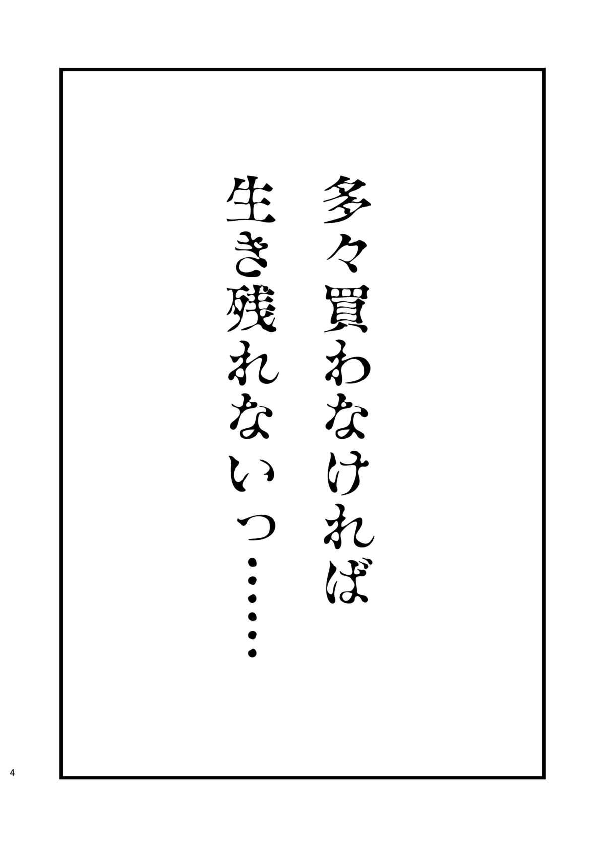 N.M.O 3