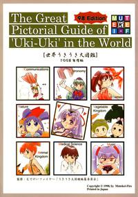 Sekai Ukinendo BanUki' in the World '98 Edition 0