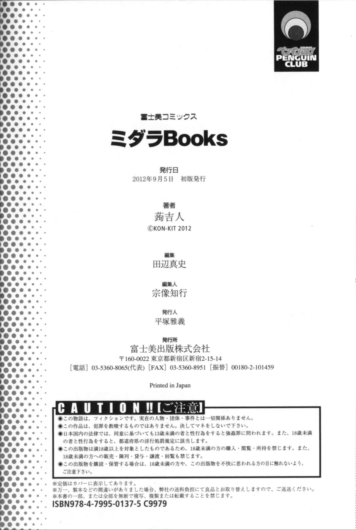Midara Books 188