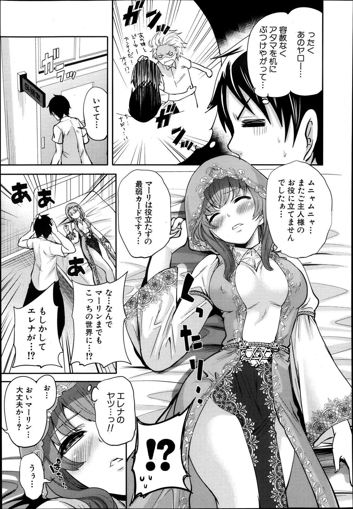 Kaishin no Eleanora Ch. 1-5 46