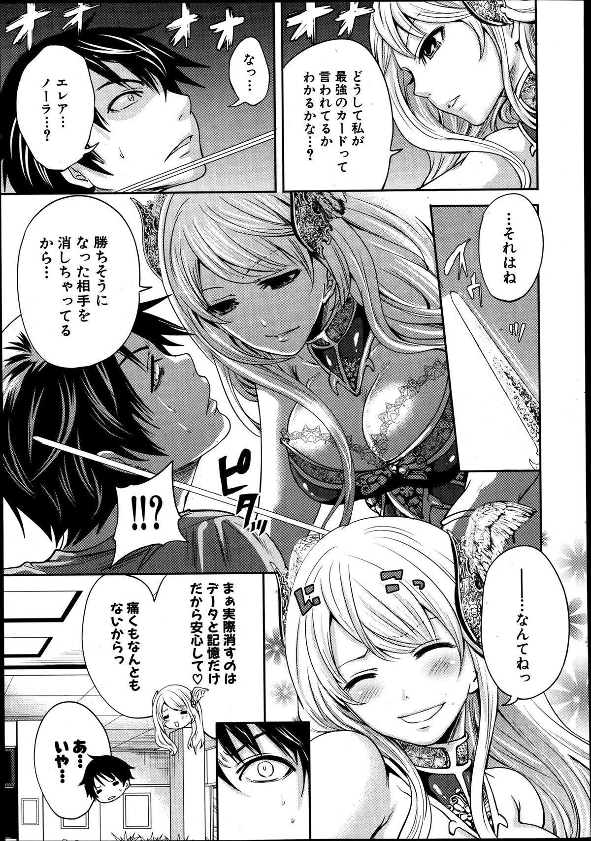 Kaishin no Eleanora Ch. 1-5 7