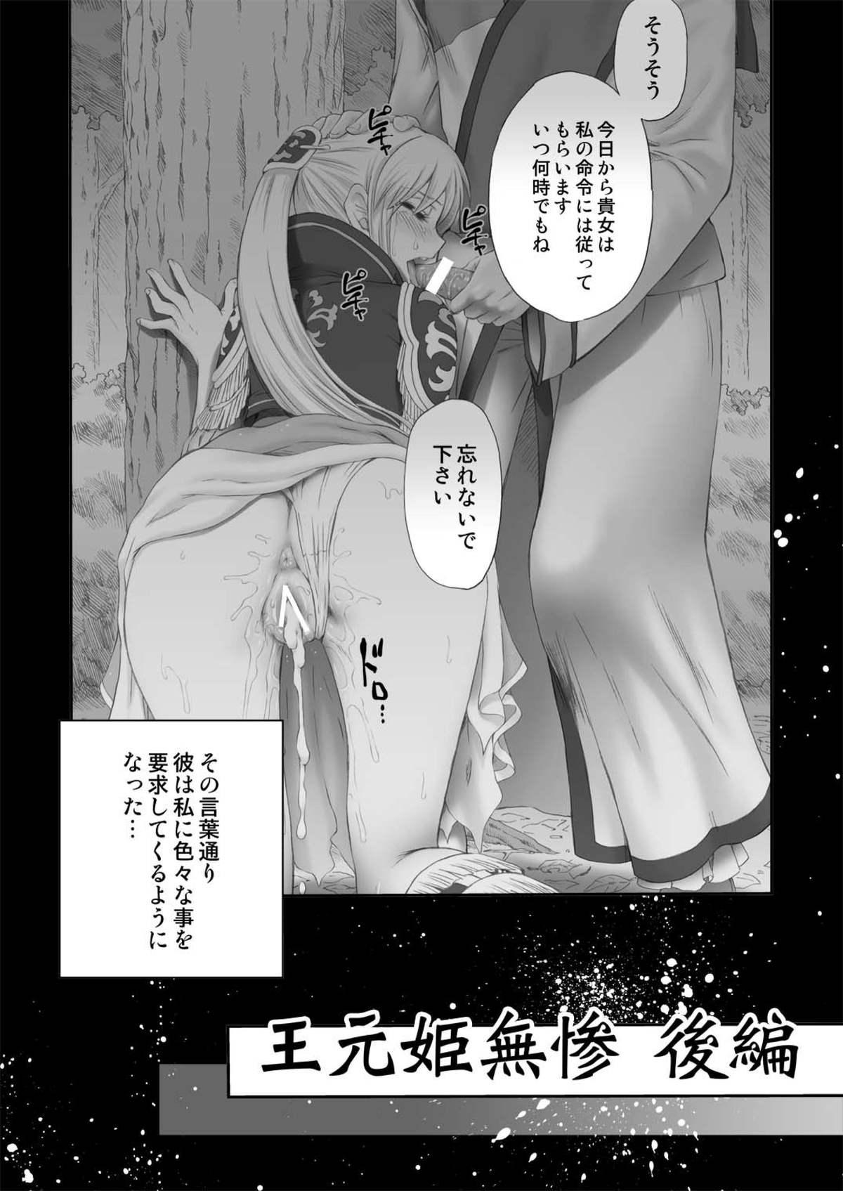 Ou Genki Muzan Kouhen 2