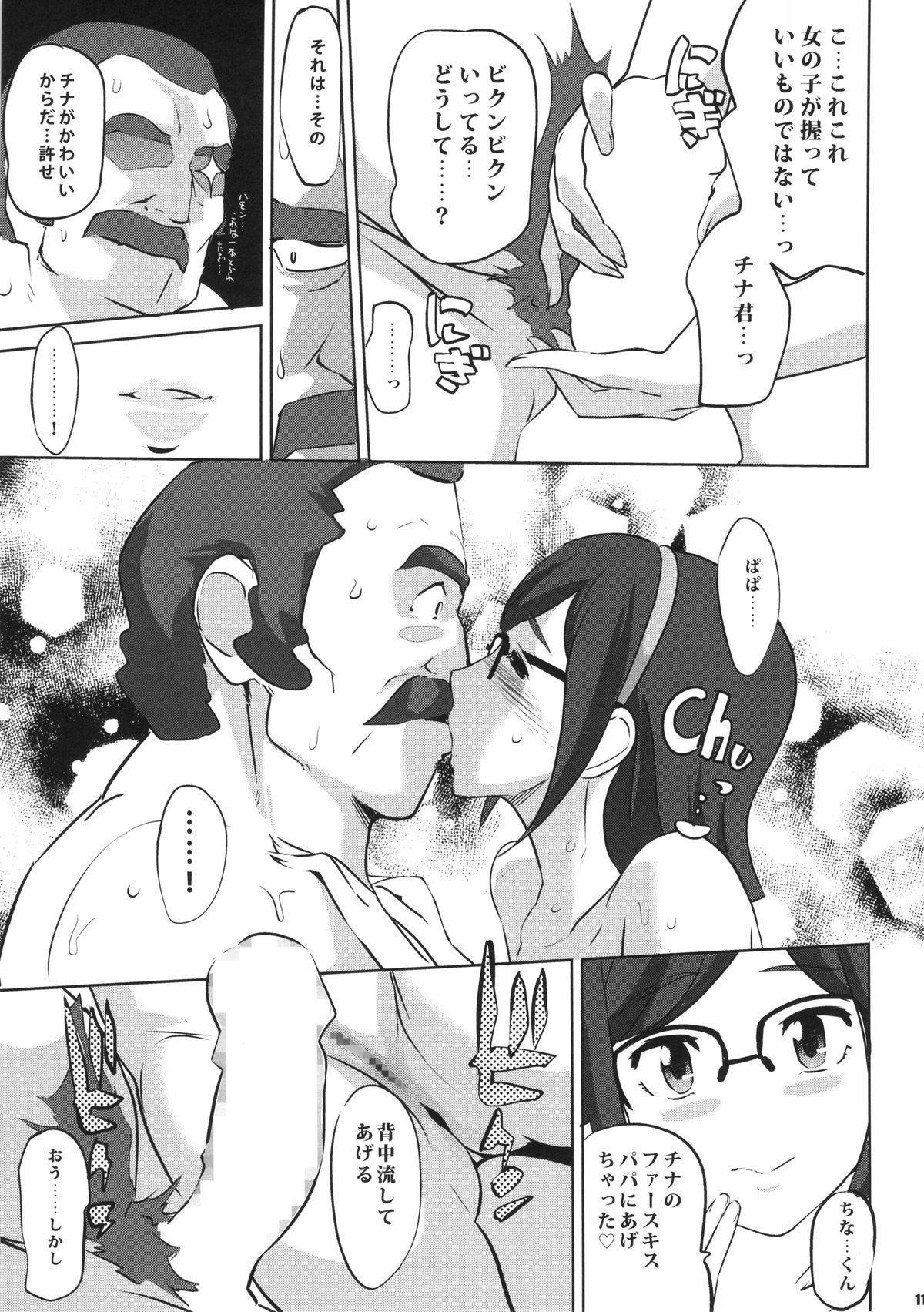 China no ennui Seichouki 10
