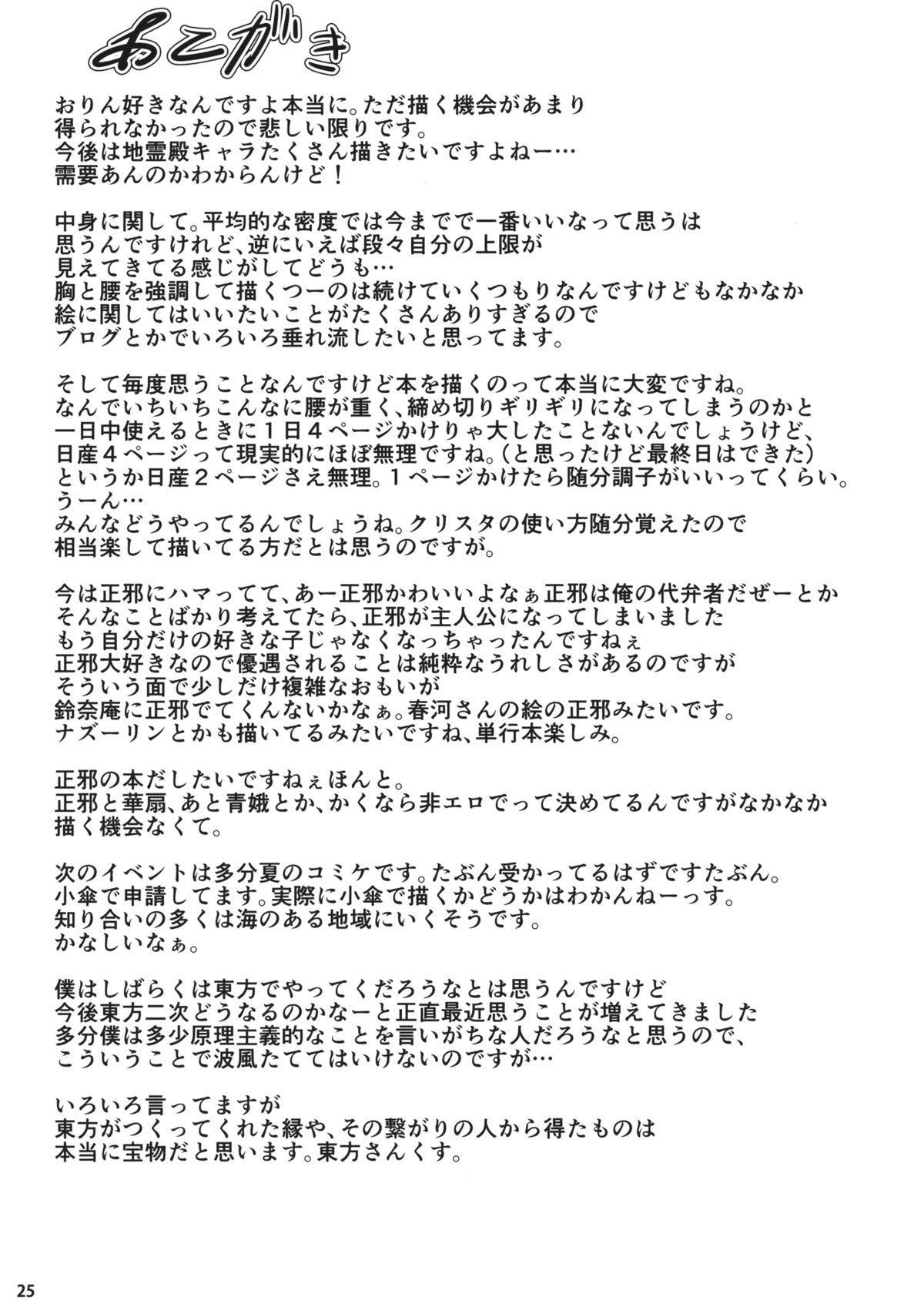 Neko no Kimochi wa Futeikei 23