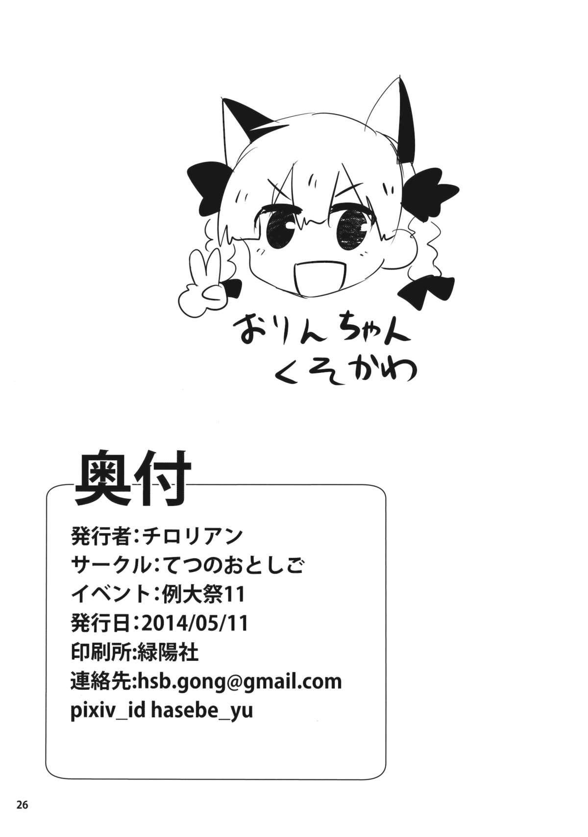 Neko no Kimochi wa Futeikei 24