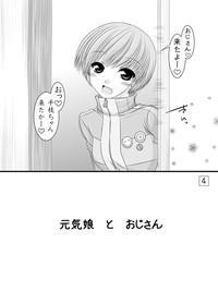 Tsuppashiru Spats Musume 2