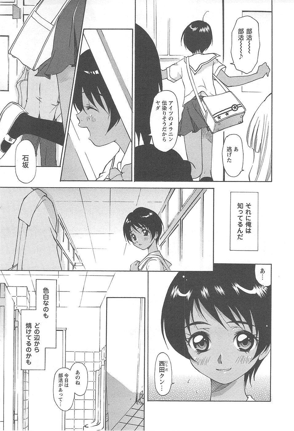Shoujo Fuukei 10