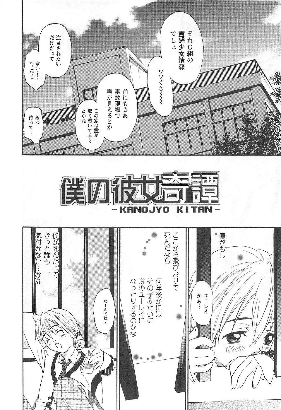 Shoujo Fuukei 117