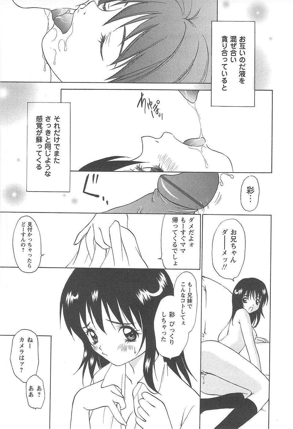 Shoujo Fuukei 151