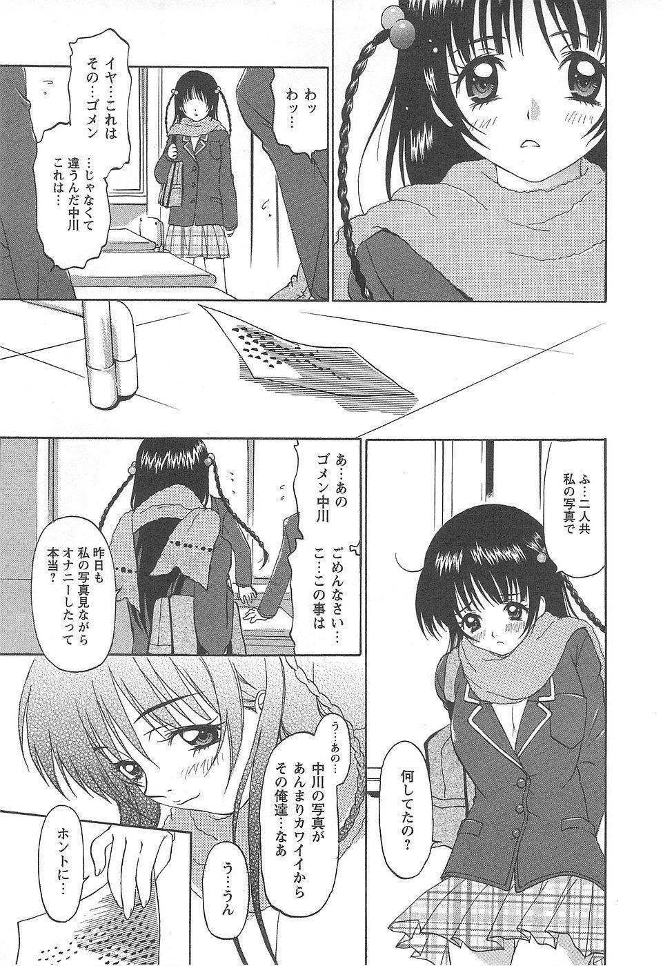 Shoujo Fuukei 159