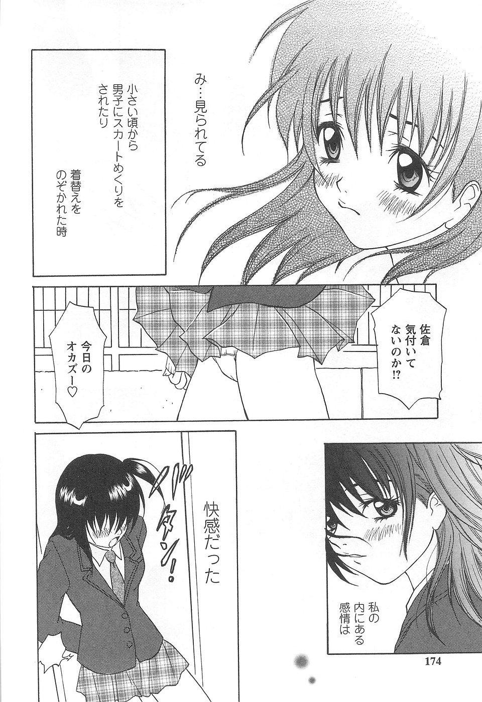Shoujo Fuukei 172