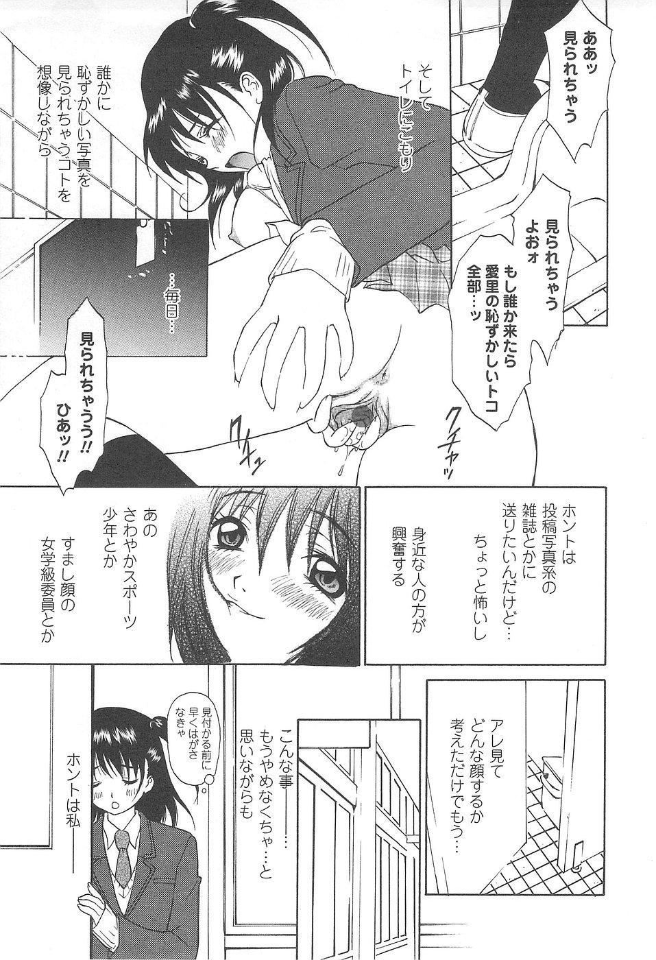 Shoujo Fuukei 177
