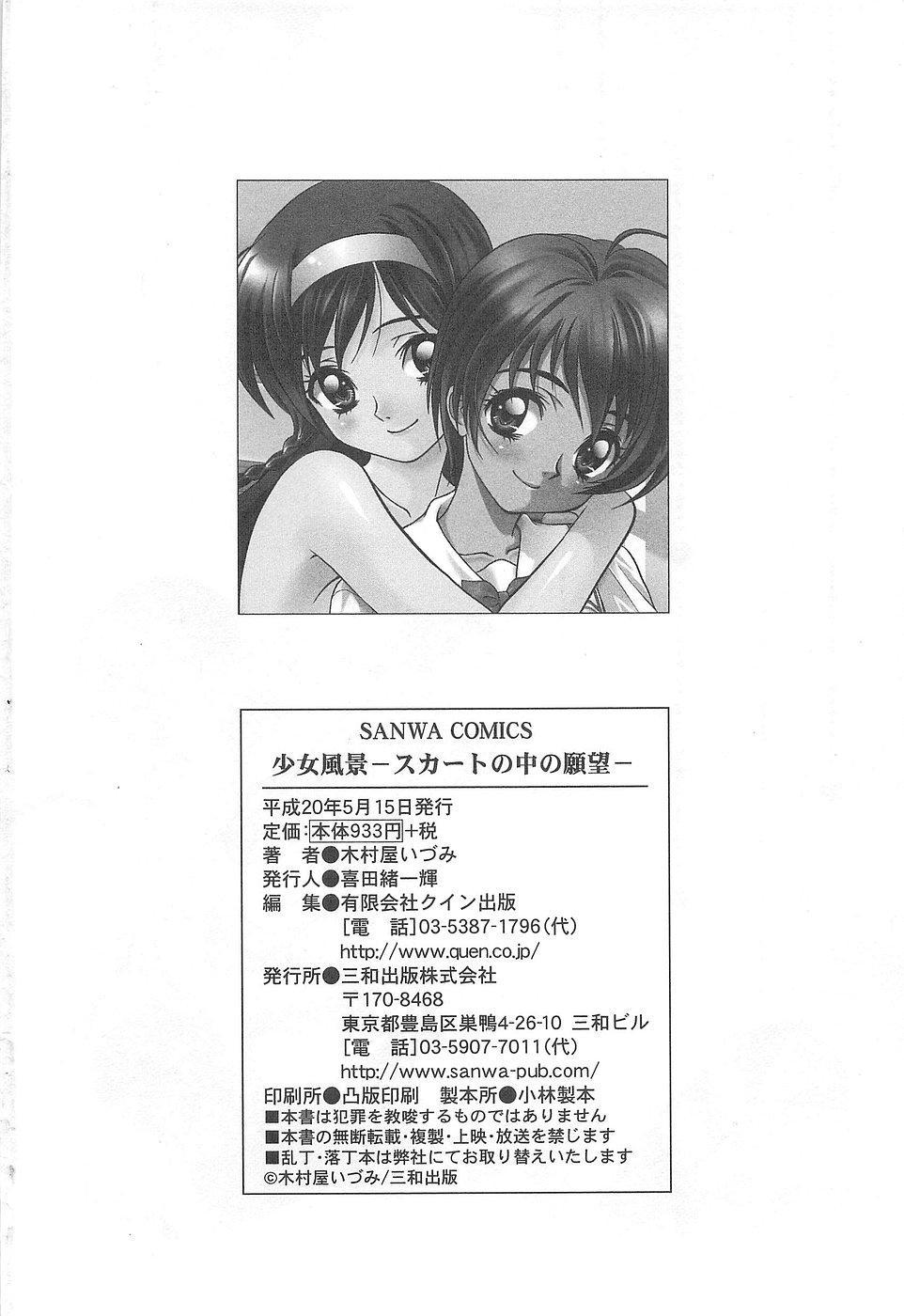 Shoujo Fuukei 210