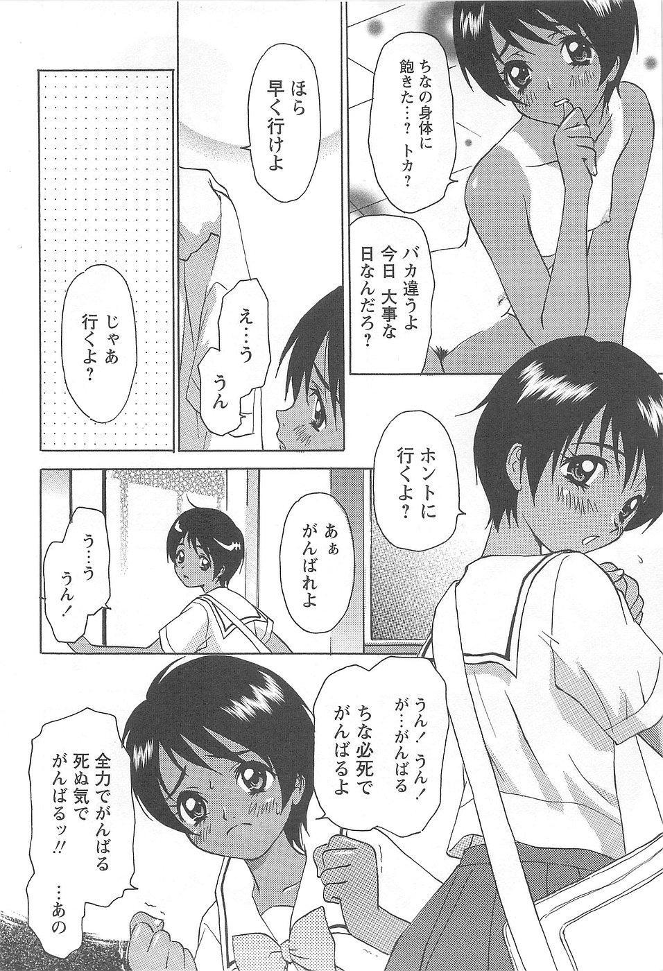 Shoujo Fuukei 31