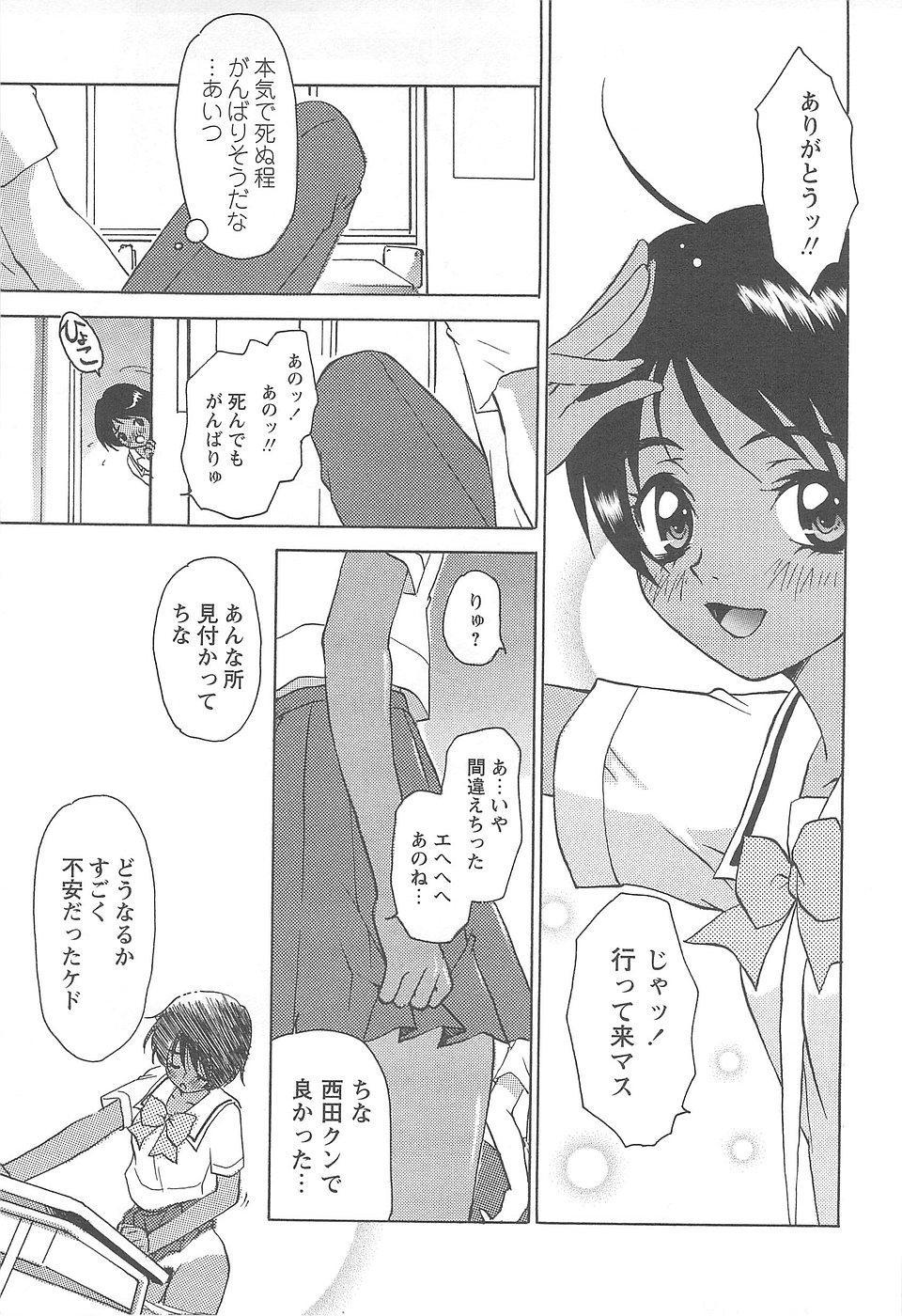Shoujo Fuukei 32