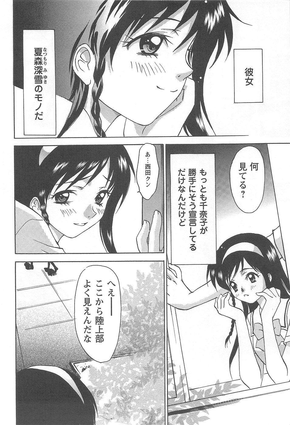 Shoujo Fuukei 35