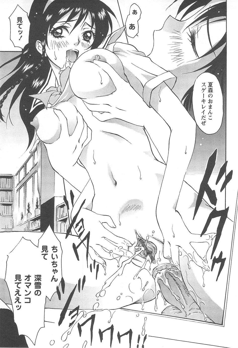 Shoujo Fuukei 44