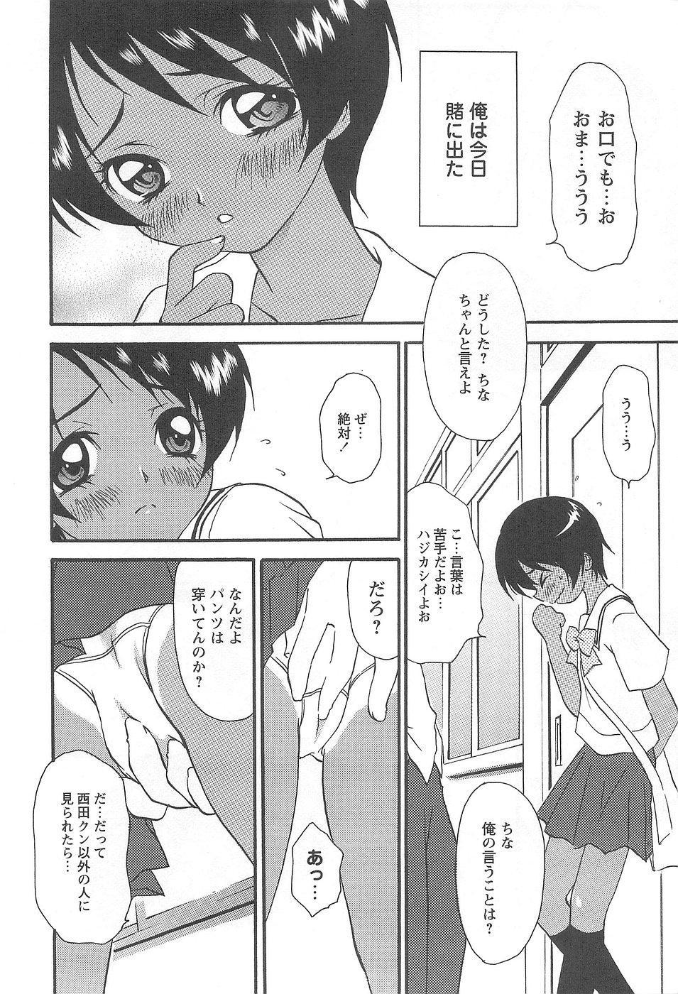 Shoujo Fuukei 51