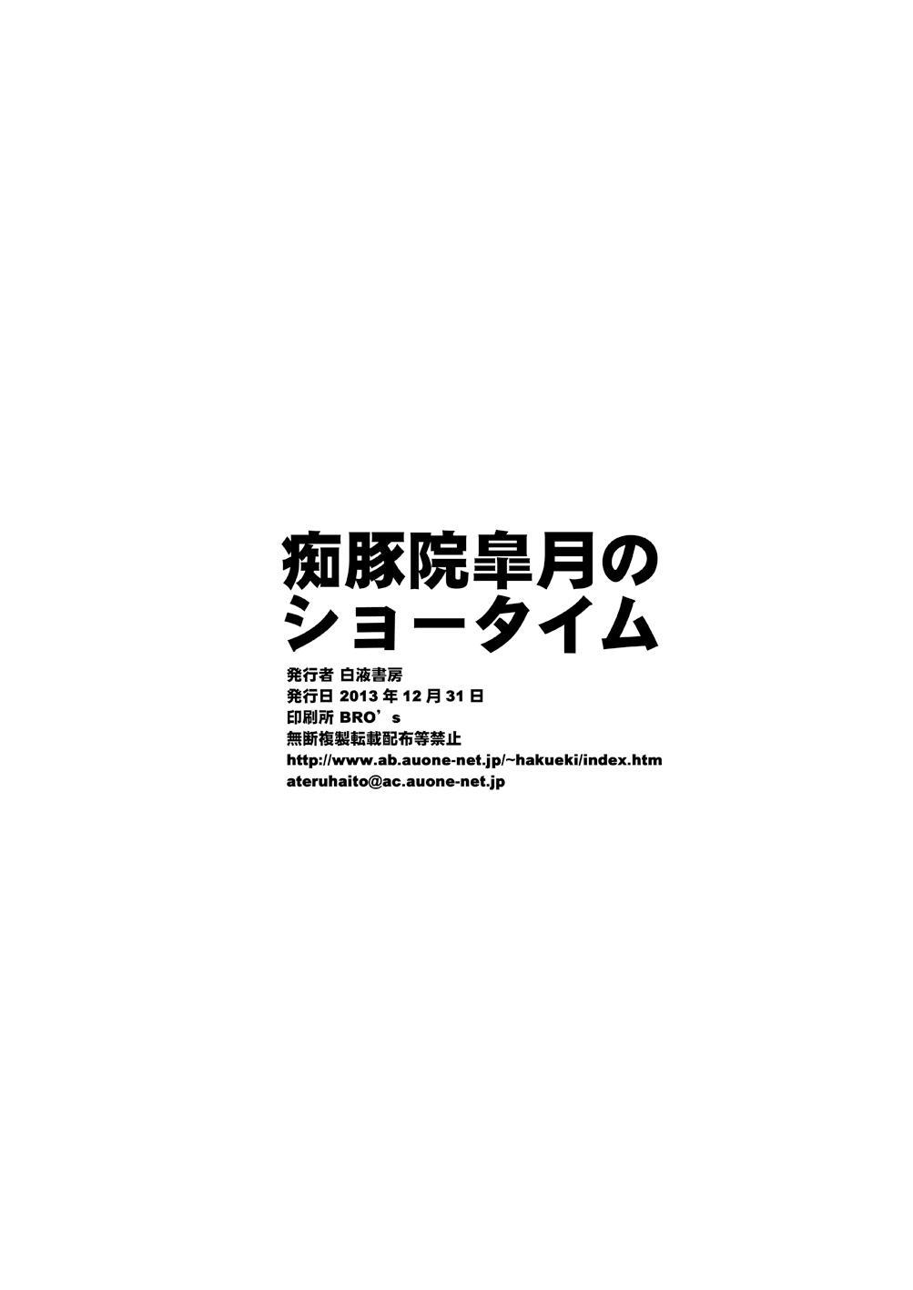 Chitonin Satsuki no Show Time 21