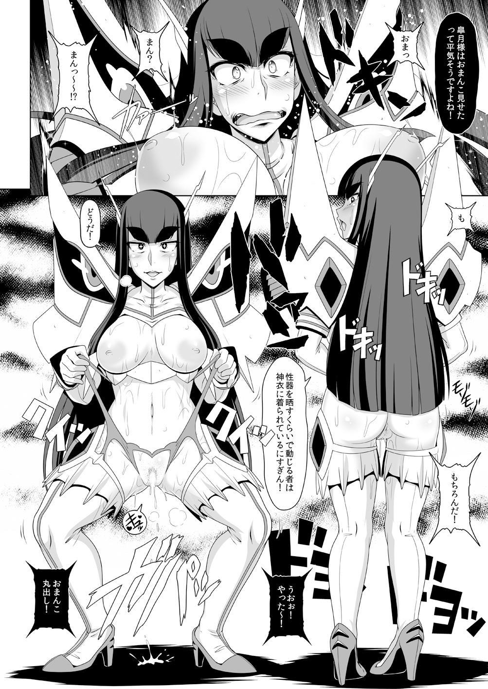 Chitonin Satsuki no Show Time 4