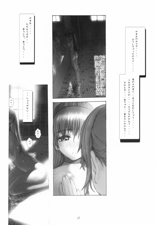 Kasumi Hard Love 2 ver.2 15
