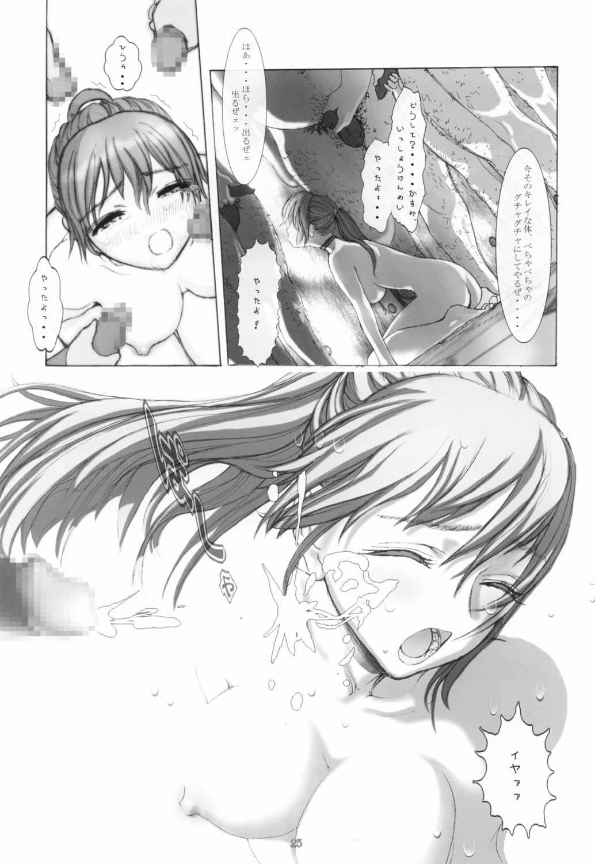 Kasumi Hard Love 2 ver.2 23