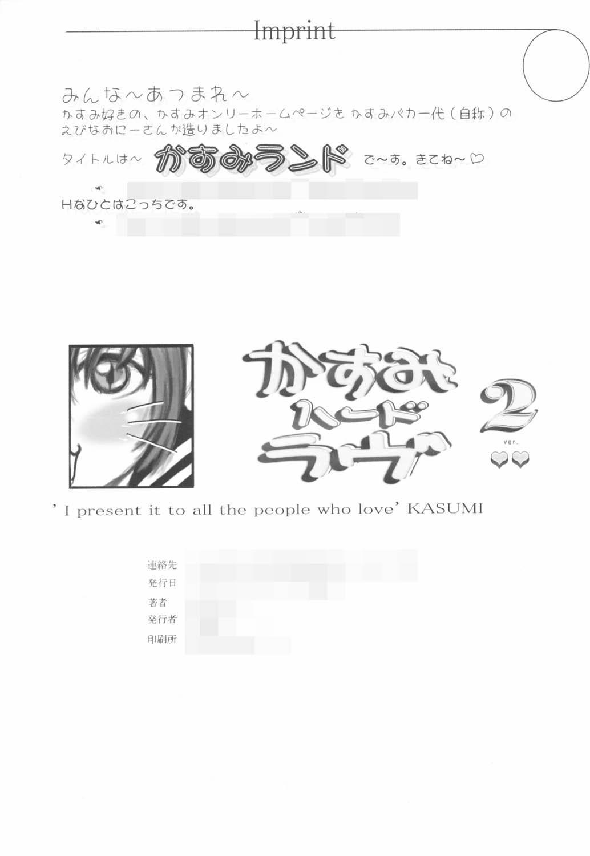 Kasumi Hard Love 2 ver.2 28