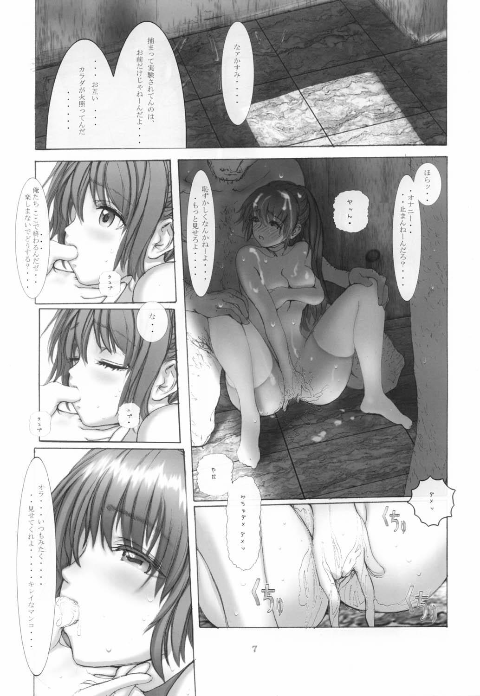 Kasumi Hard Love 2 ver.2 5