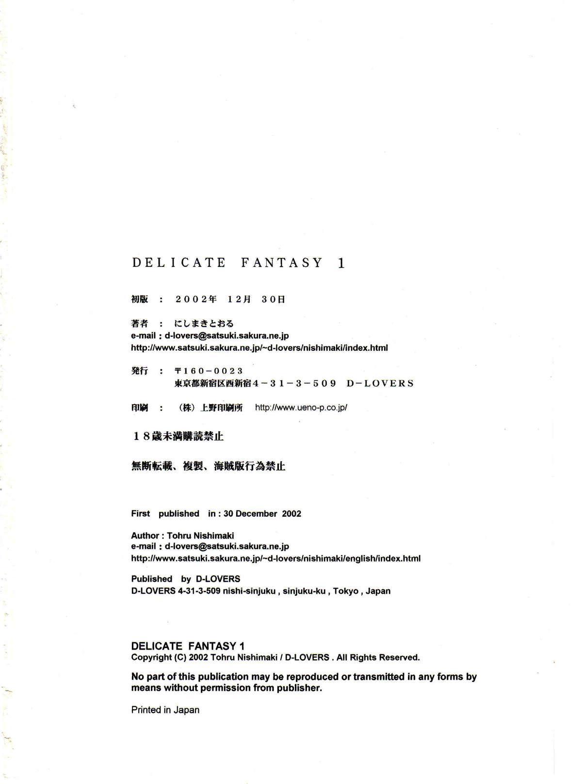 DELICATE FANTASY 1 42