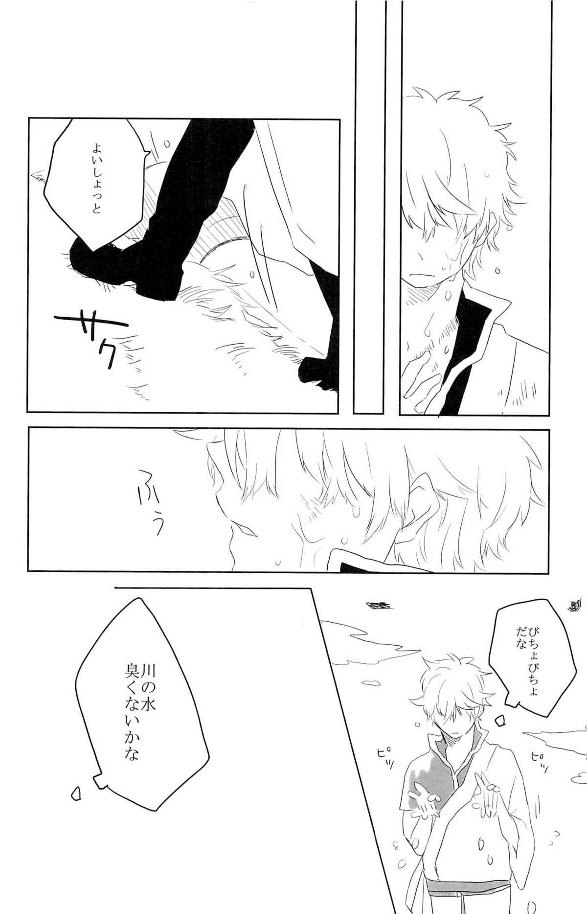 性拷問 109